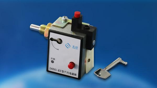 dsn系列电磁锁是一种防止高压开关设备电气误操作的电控机械联锁