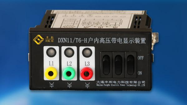 dxn11-t6-h高压带电显示器